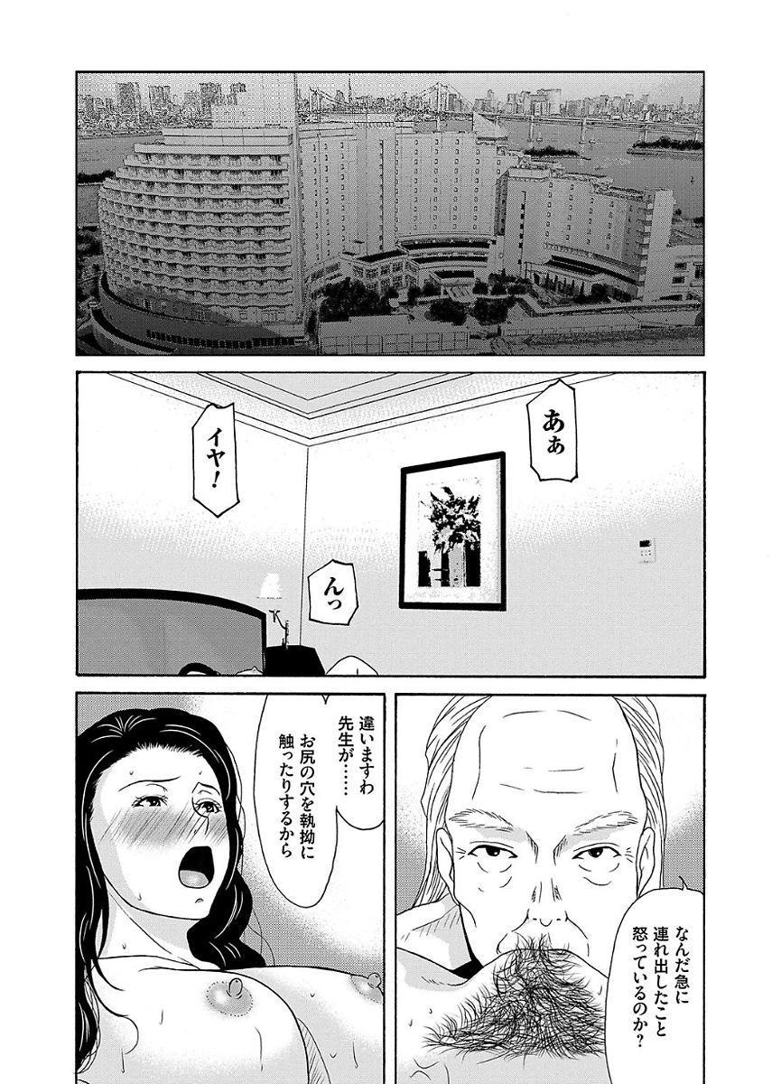 Ano Hi no Sensei 2 73