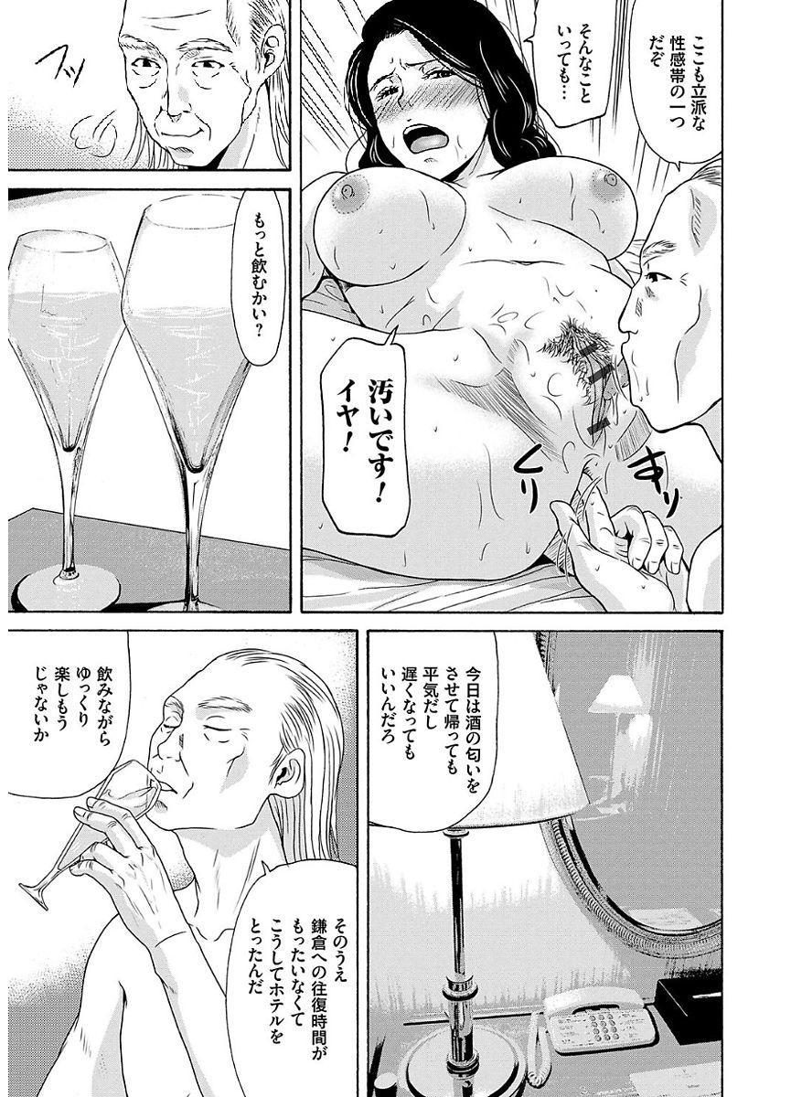 Ano Hi no Sensei 2 74