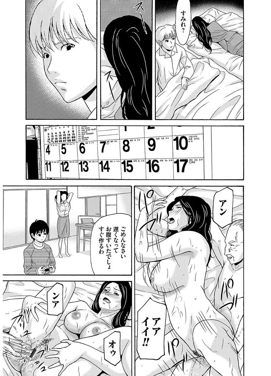 Ano Hi no Sensei 2 82