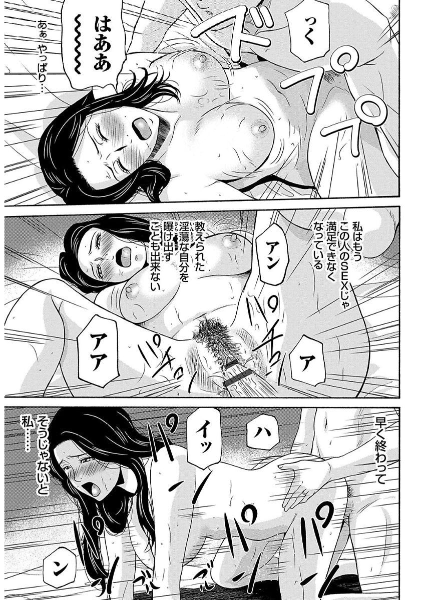 Ano Hi no Sensei 2 86