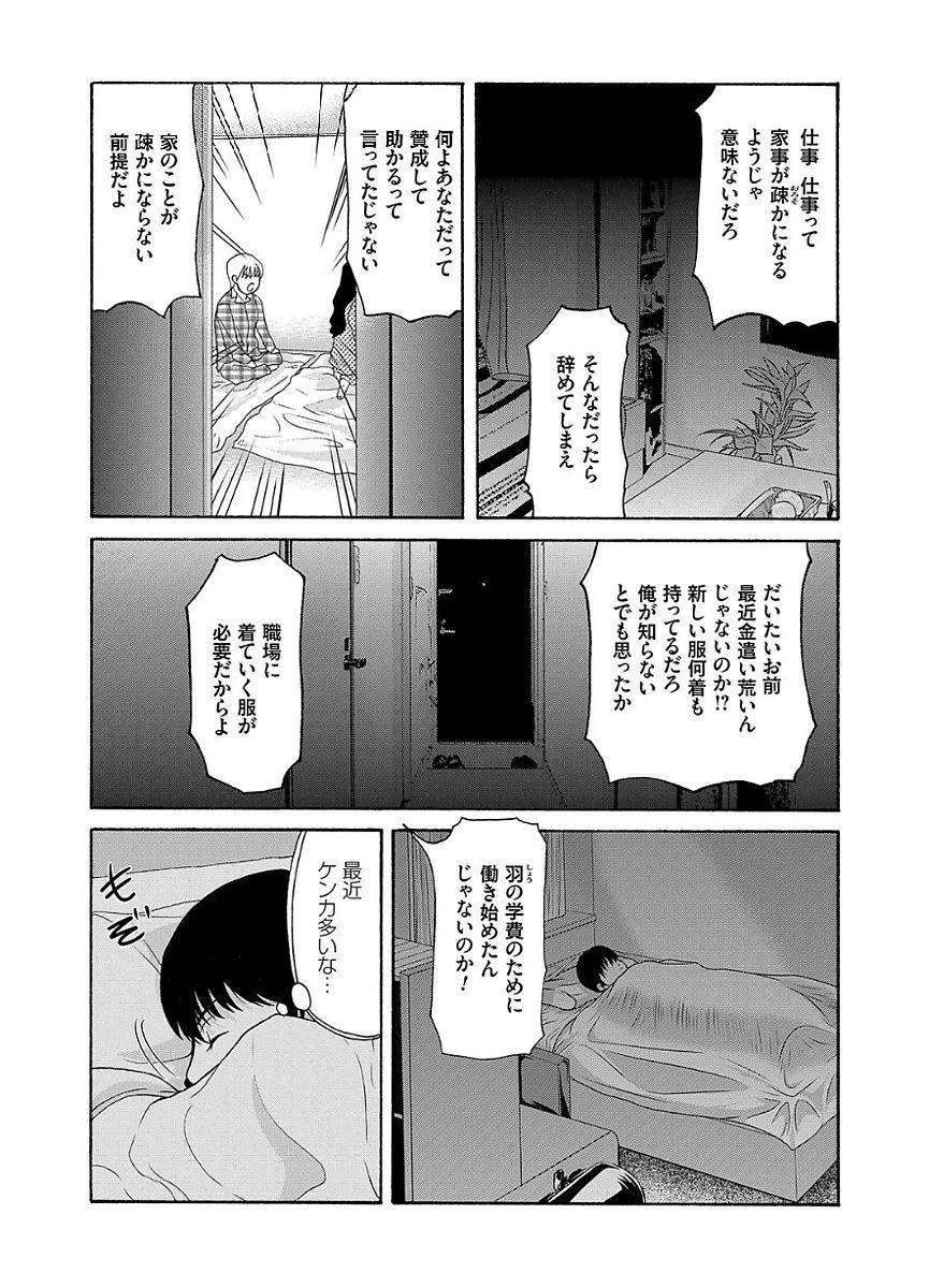 Ano Hi no Sensei 2 91