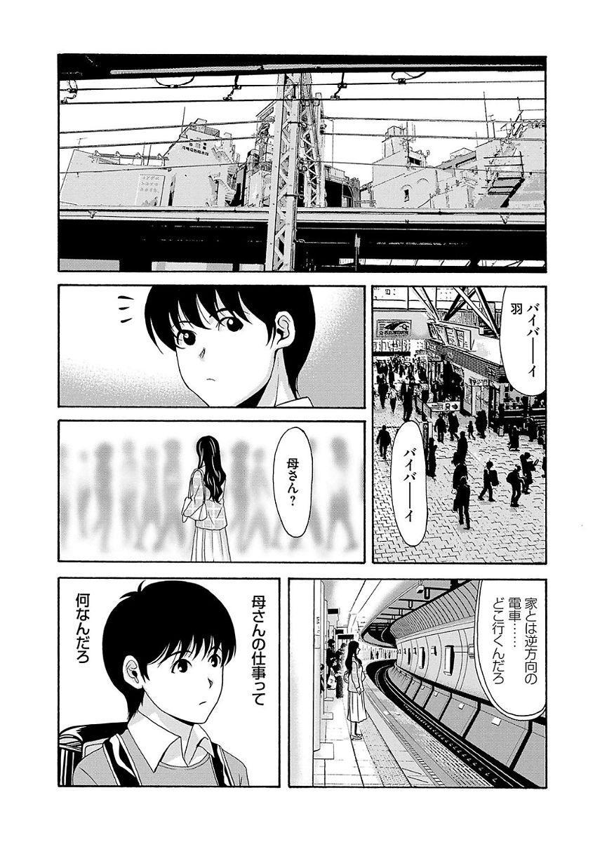 Ano Hi no Sensei 2 92