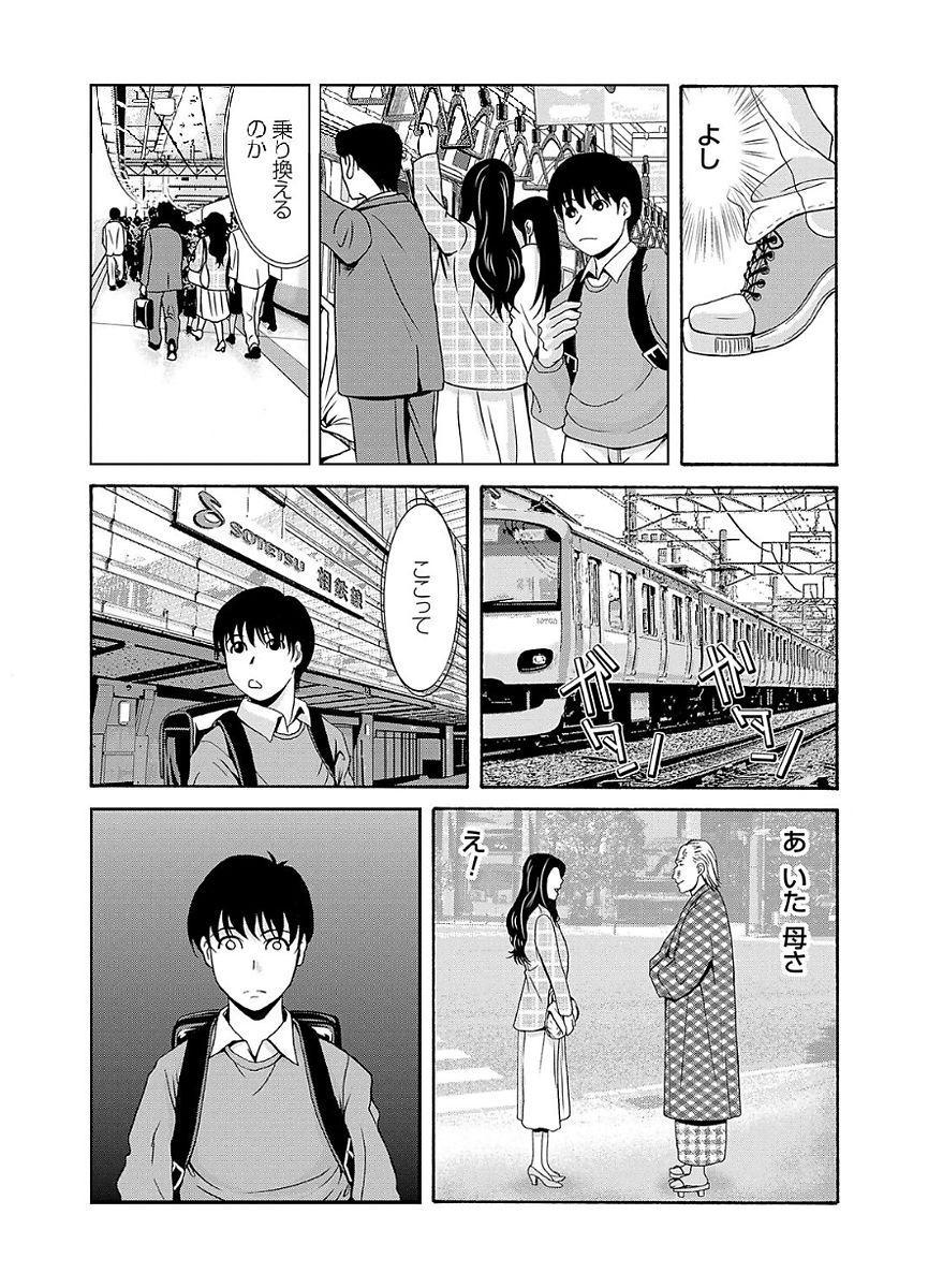 Ano Hi no Sensei 2 93