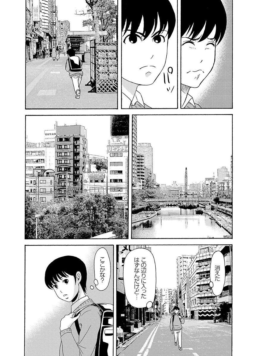 Ano Hi no Sensei 2 96