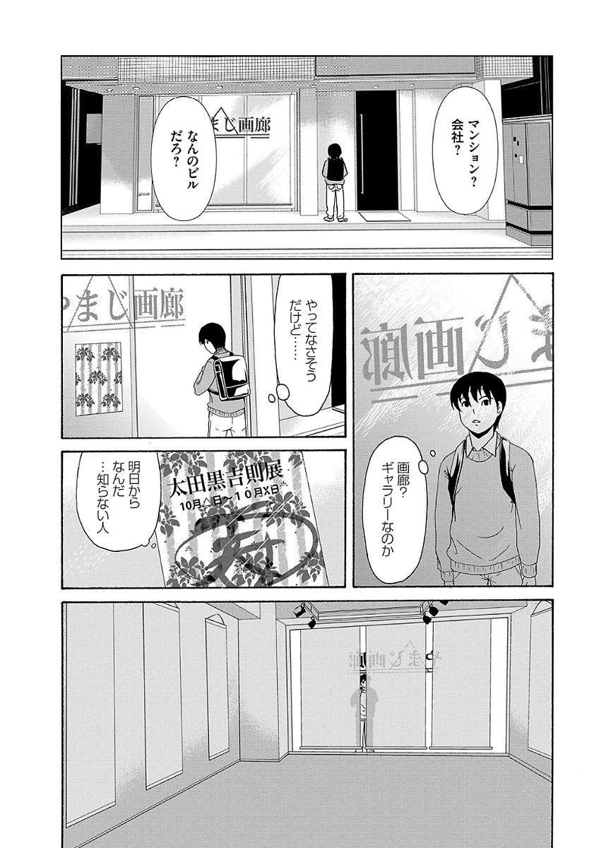 Ano Hi no Sensei 2 97