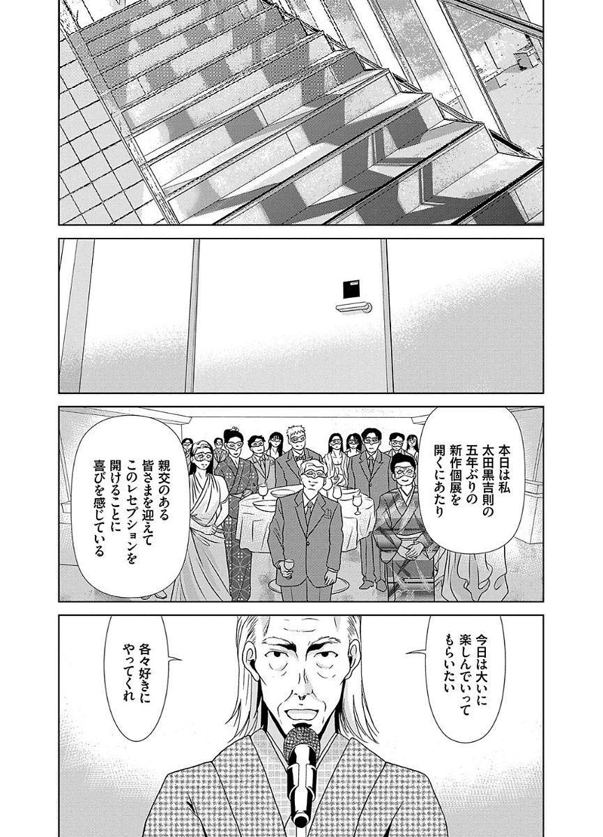 Ano Hi no Sensei 2 98