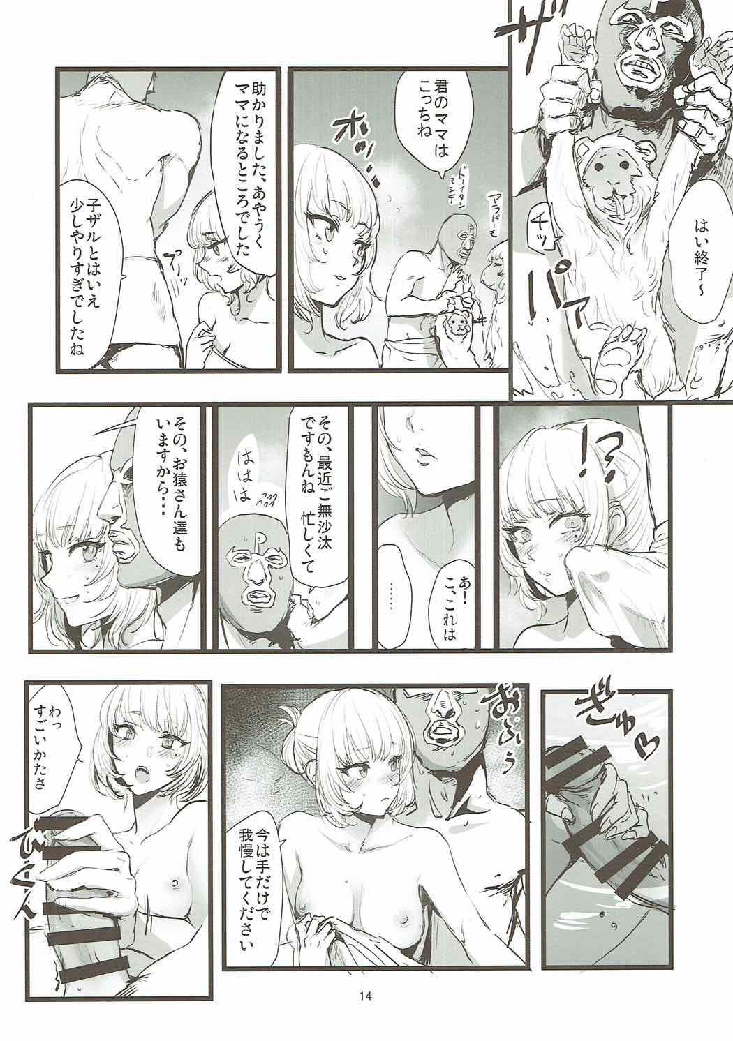 Yukemuri Hitou Kaede no Yu 12
