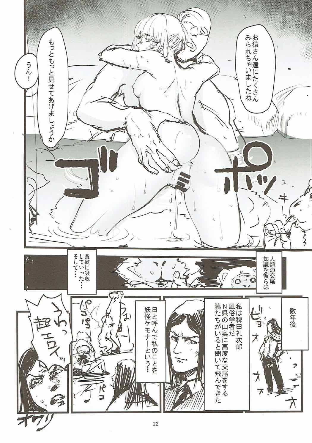 Yukemuri Hitou Kaede no Yu 20