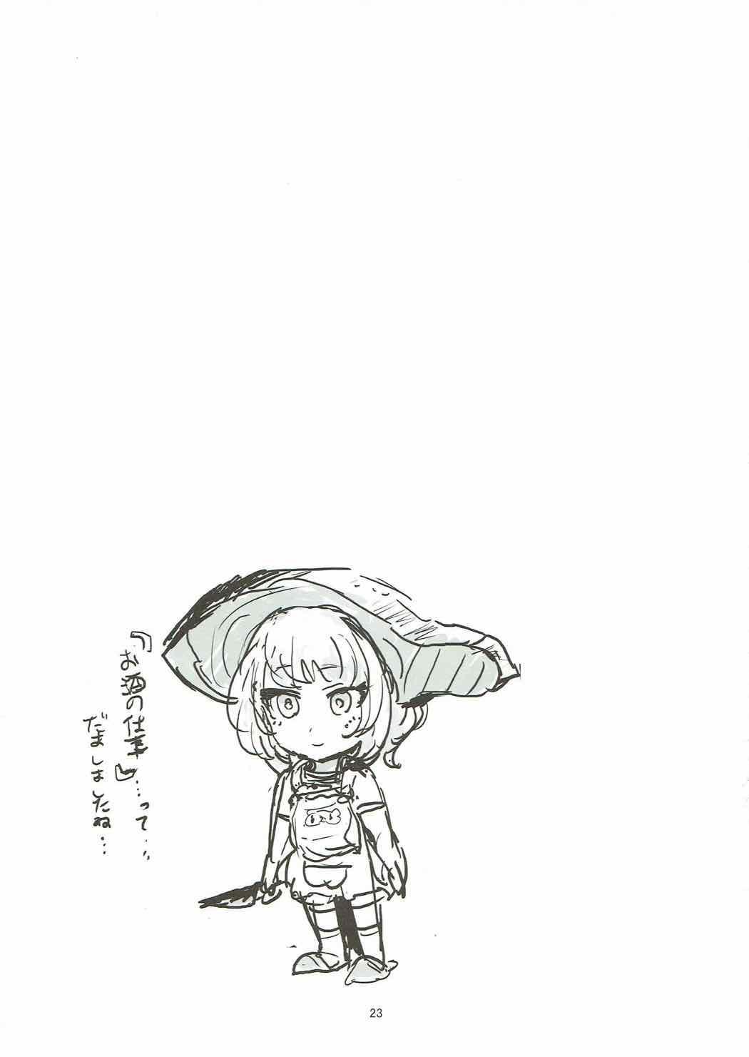 Yukemuri Hitou Kaede no Yu 21