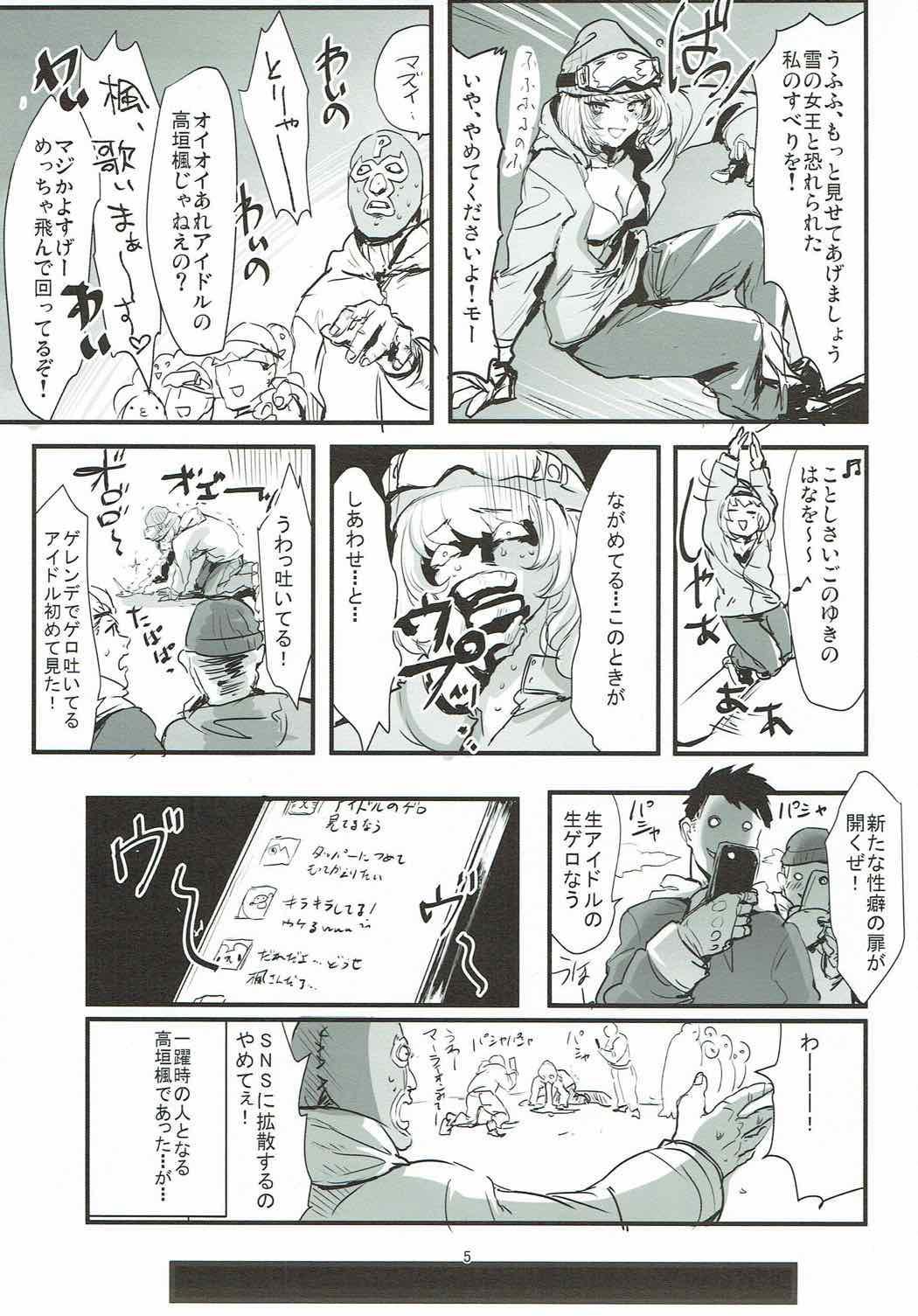 Yukemuri Hitou Kaede no Yu 3