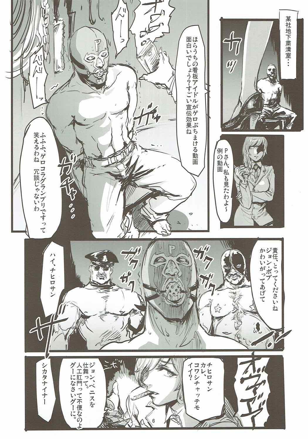 Yukemuri Hitou Kaede no Yu 4