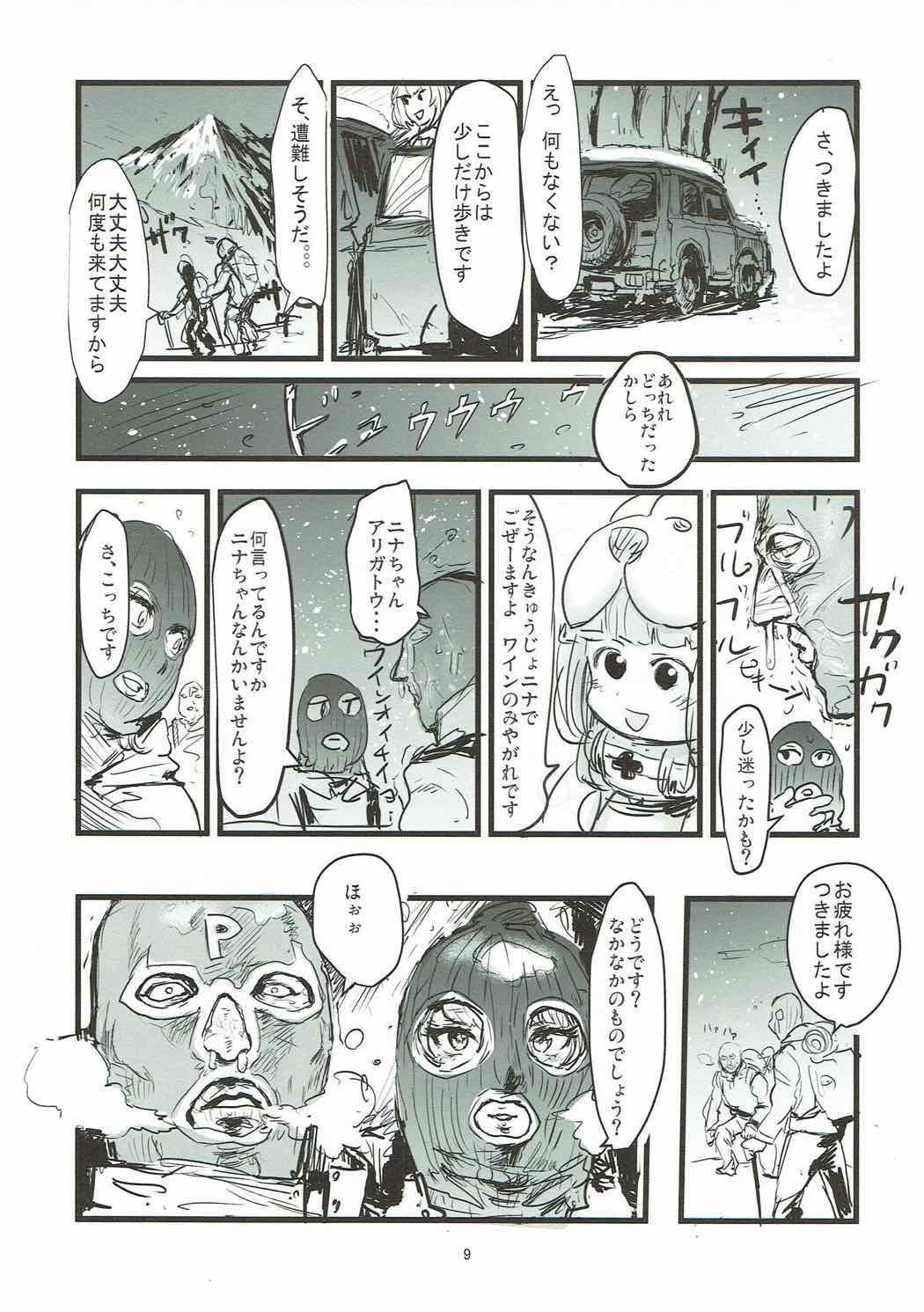 Yukemuri Hitou Kaede no Yu 7