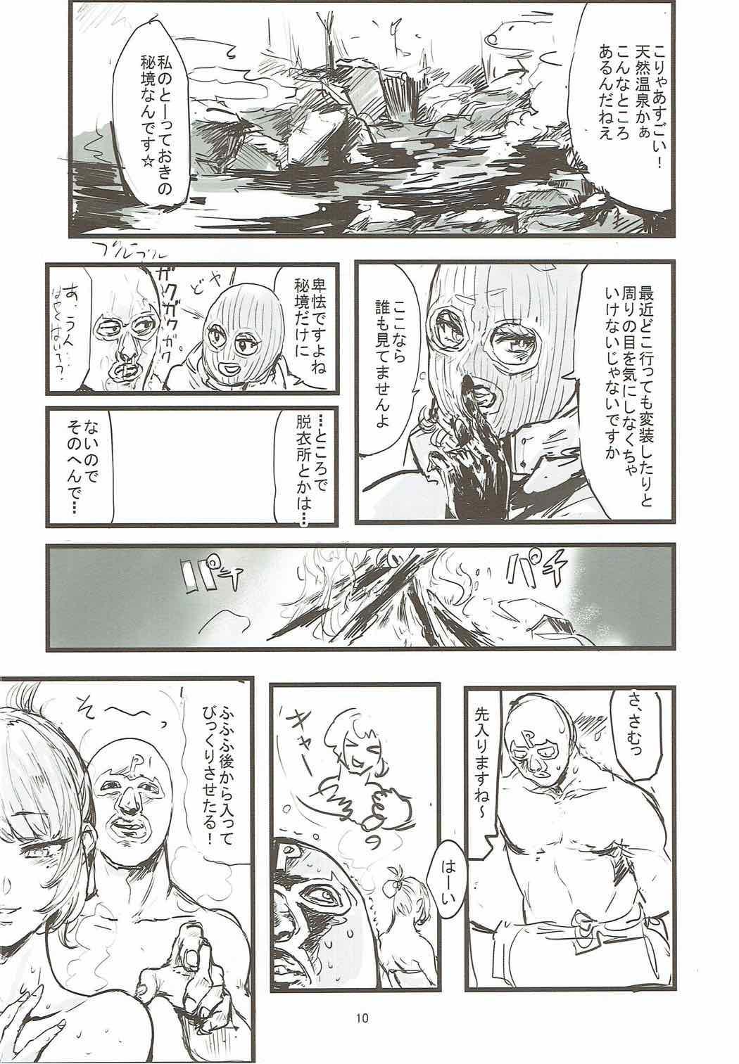 Yukemuri Hitou Kaede no Yu 8