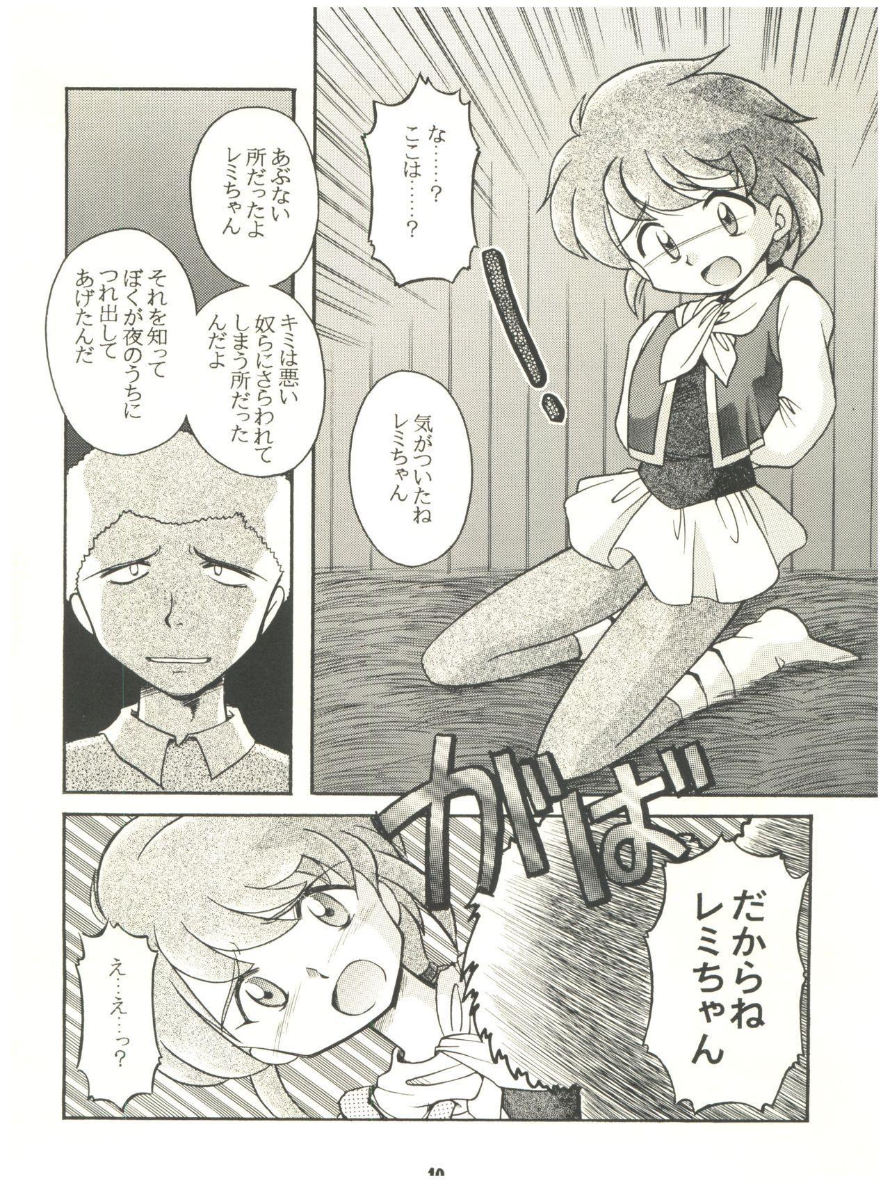 [Sairo Publishing (J. Sairo) En-Jack 2 (Various) 9