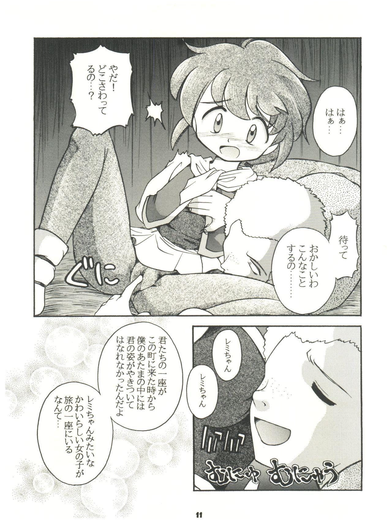 [Sairo Publishing (J. Sairo) En-Jack 2 (Various) 10