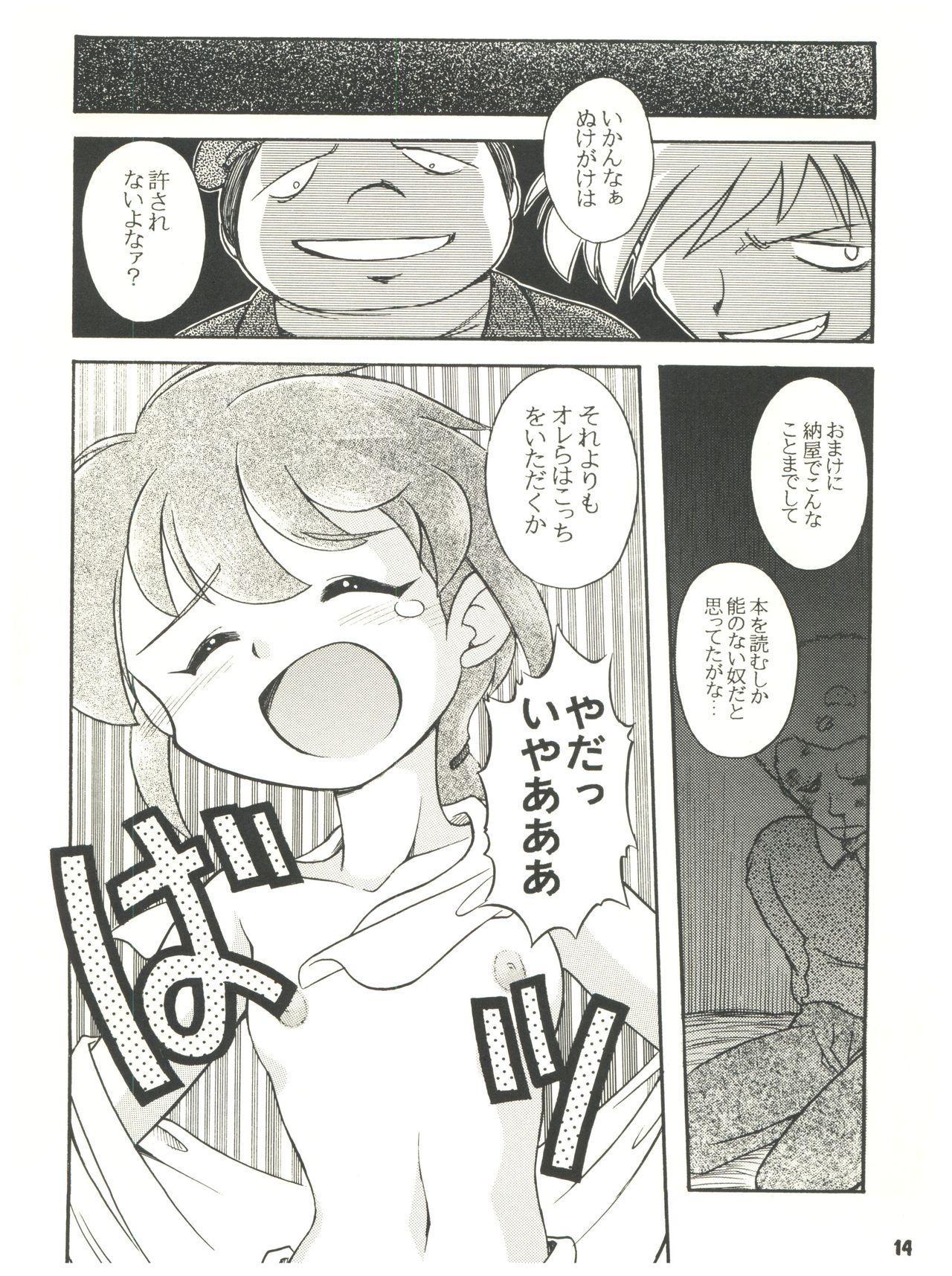 [Sairo Publishing (J. Sairo) En-Jack 2 (Various) 13