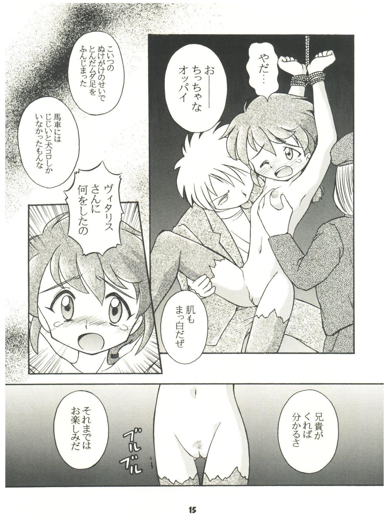 [Sairo Publishing (J. Sairo) En-Jack 2 (Various) 14