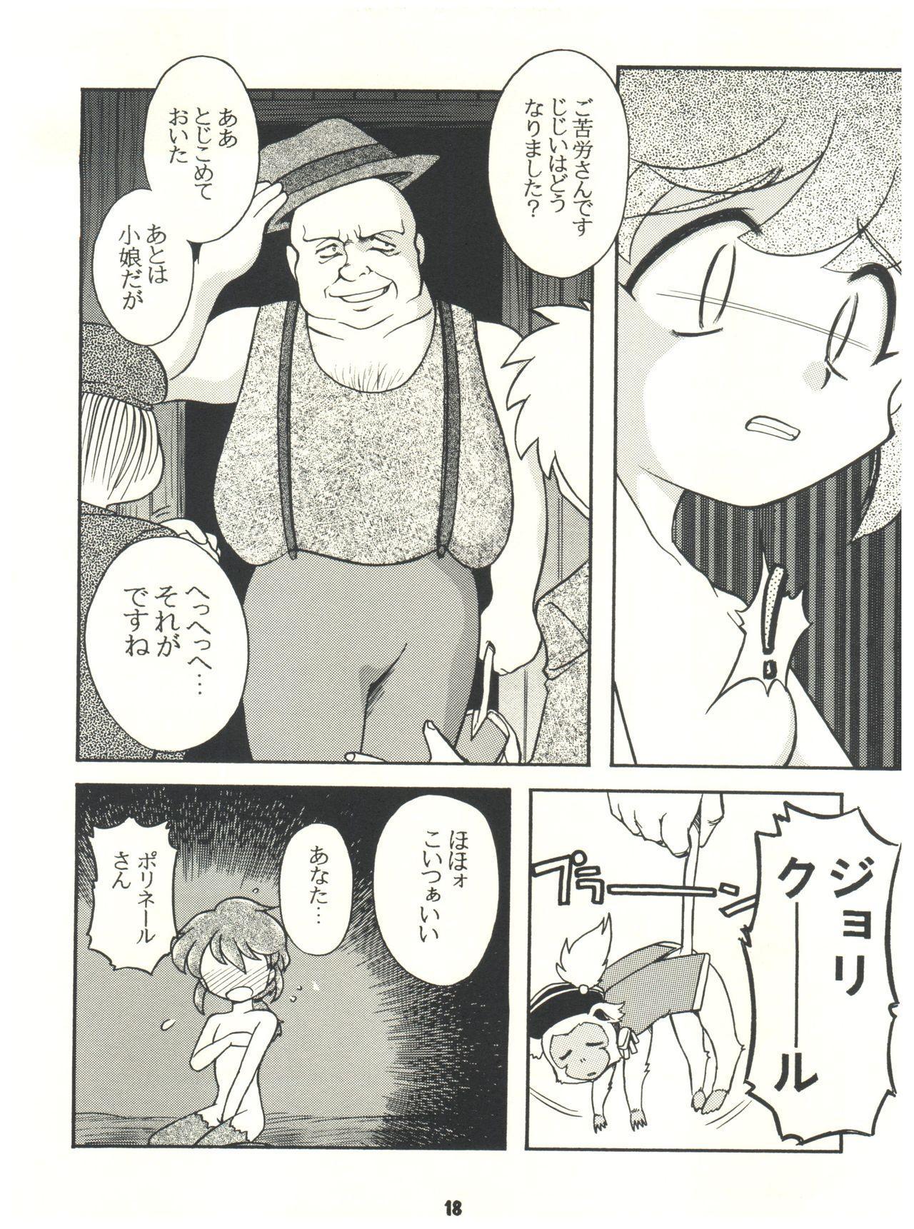 [Sairo Publishing (J. Sairo) En-Jack 2 (Various) 17