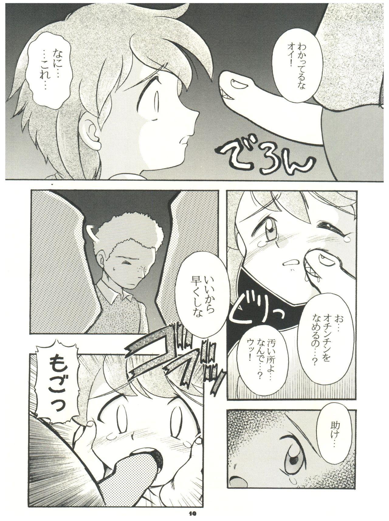 [Sairo Publishing (J. Sairo) En-Jack 2 (Various) 18