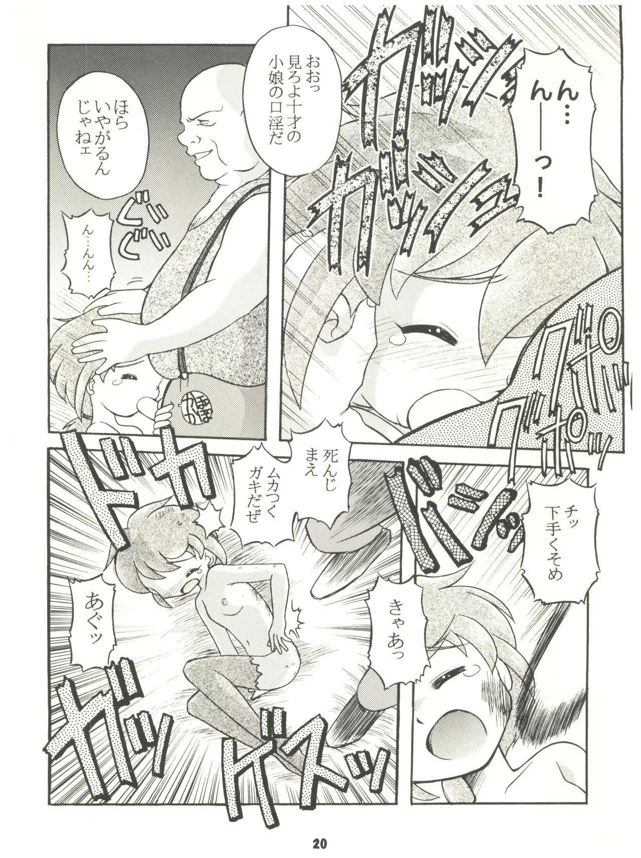 [Sairo Publishing (J. Sairo) En-Jack 2 (Various) 19