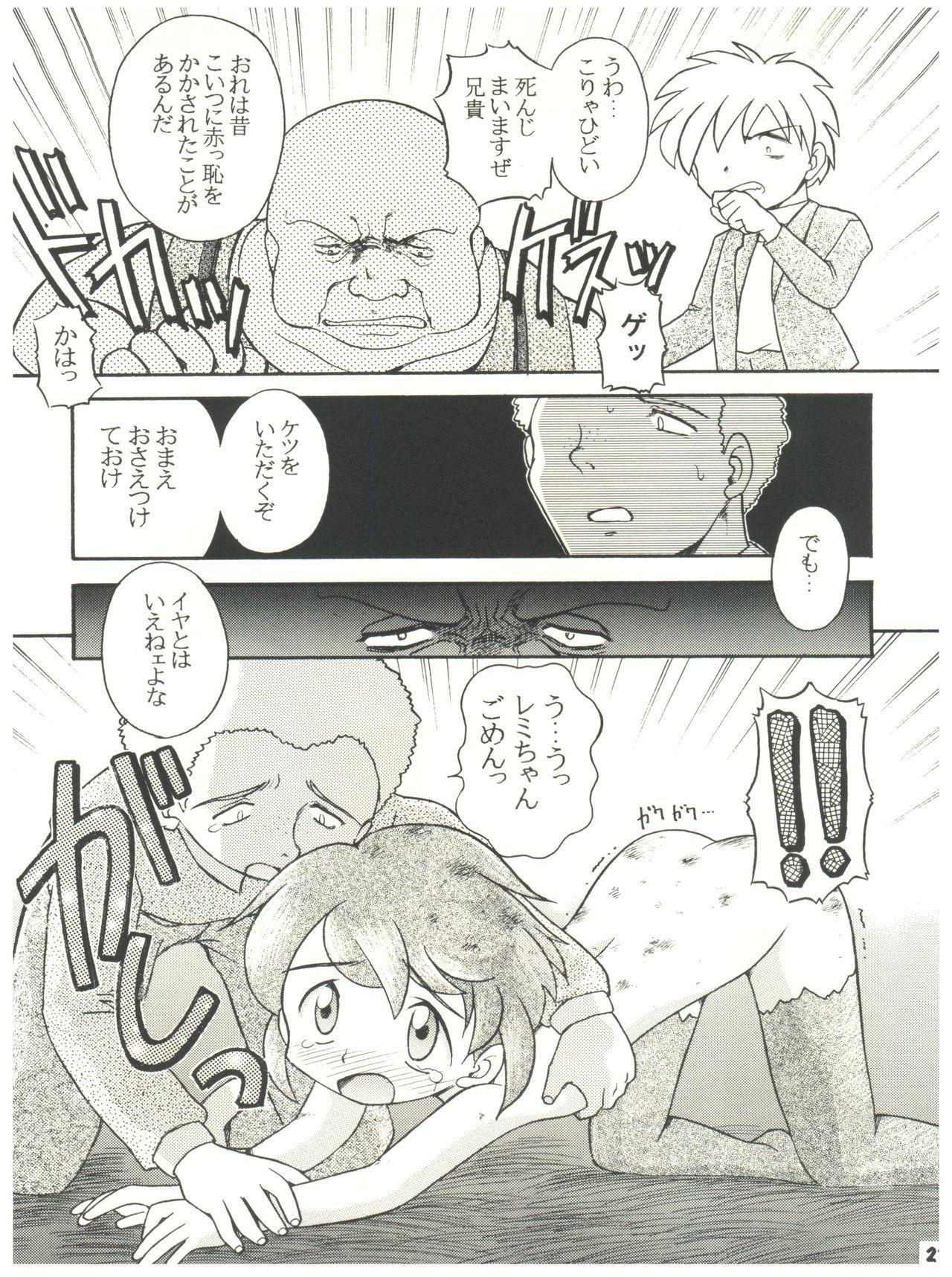 [Sairo Publishing (J. Sairo) En-Jack 2 (Various) 20