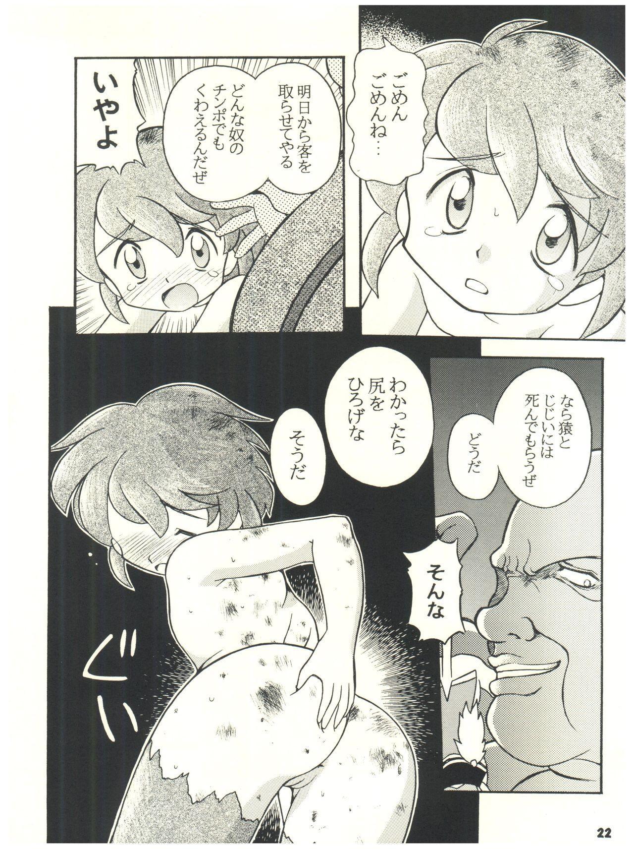 [Sairo Publishing (J. Sairo) En-Jack 2 (Various) 21