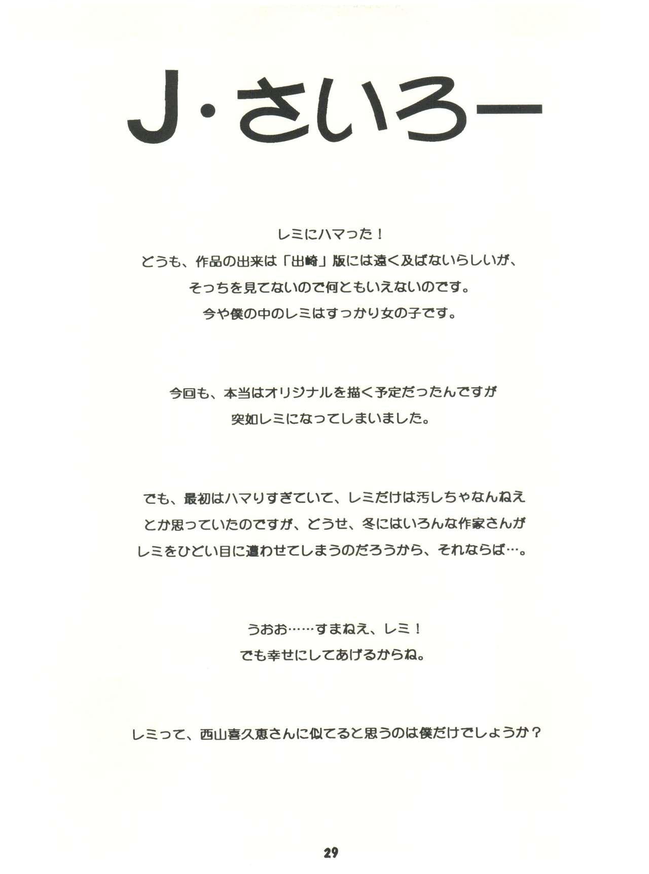 [Sairo Publishing (J. Sairo) En-Jack 2 (Various) 28