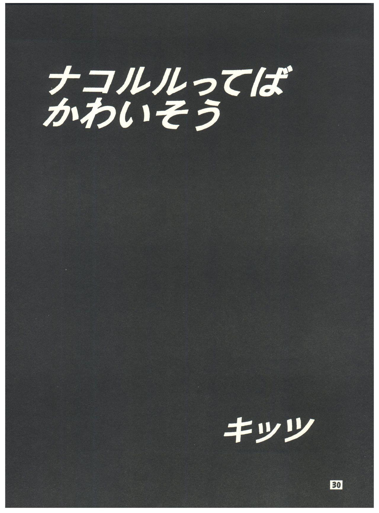 [Sairo Publishing (J. Sairo) En-Jack 2 (Various) 29