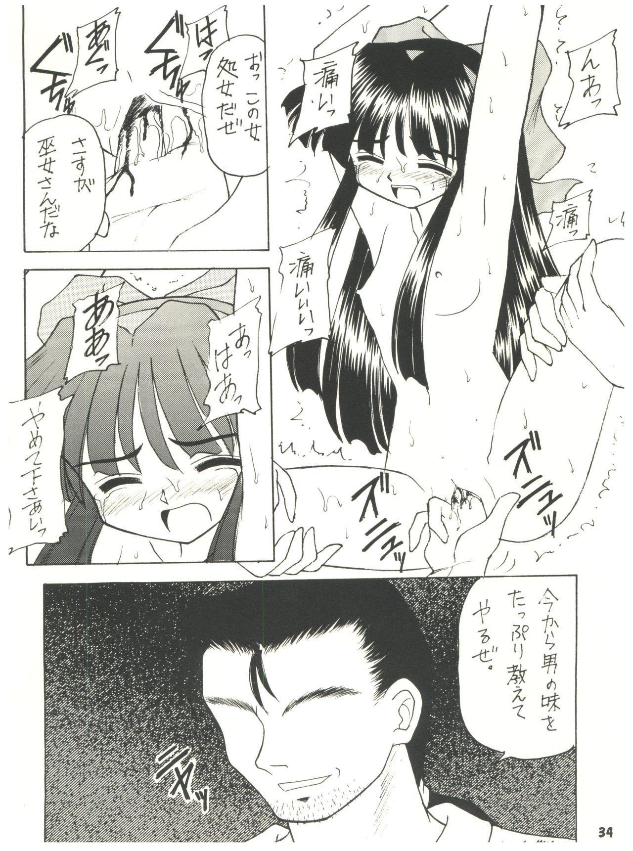 [Sairo Publishing (J. Sairo) En-Jack 2 (Various) 33