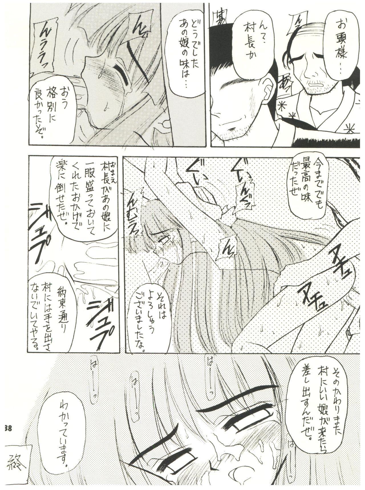 [Sairo Publishing (J. Sairo) En-Jack 2 (Various) 37
