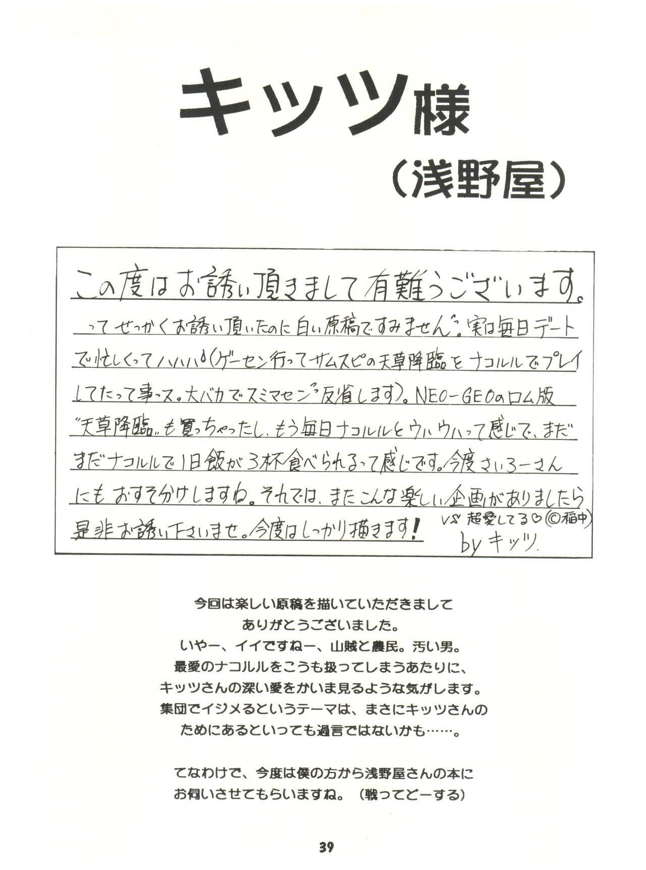 [Sairo Publishing (J. Sairo) En-Jack 2 (Various) 38