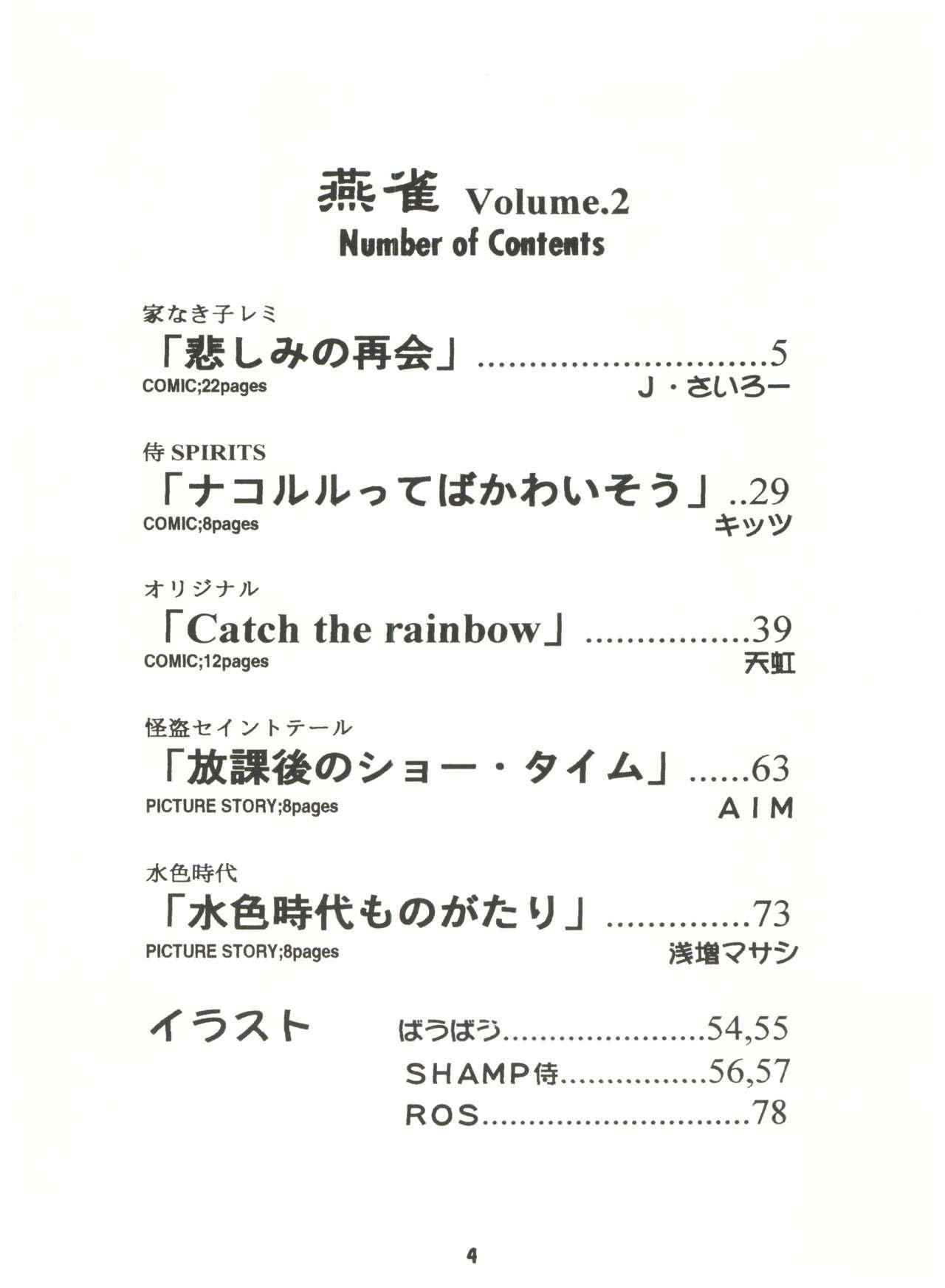 [Sairo Publishing (J. Sairo) En-Jack 2 (Various) 3