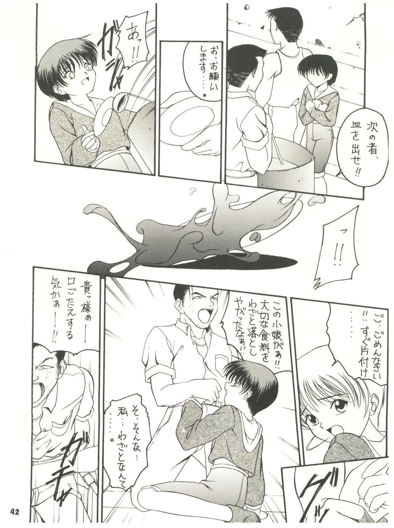 [Sairo Publishing (J. Sairo) En-Jack 2 (Various) 41