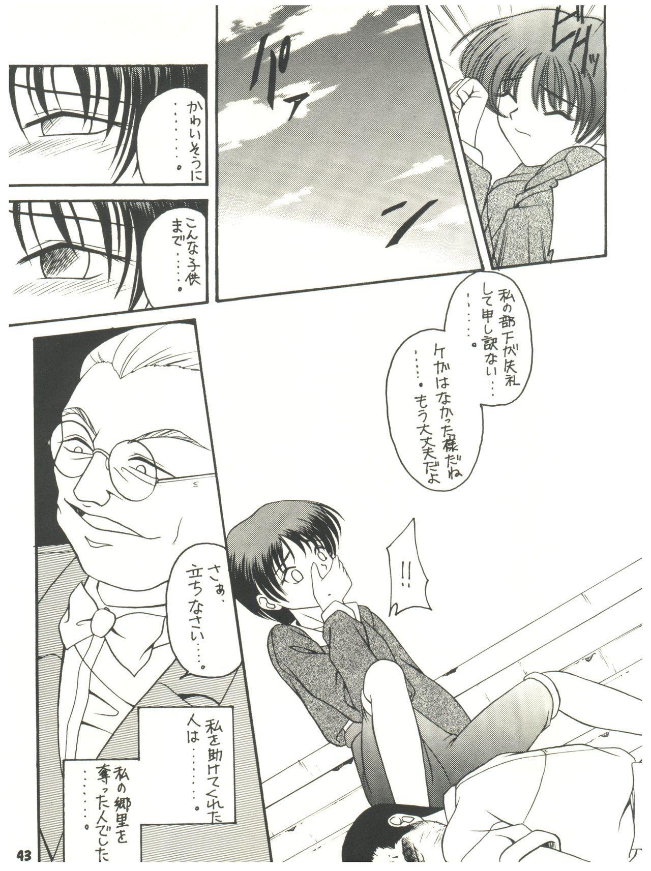 [Sairo Publishing (J. Sairo) En-Jack 2 (Various) 42