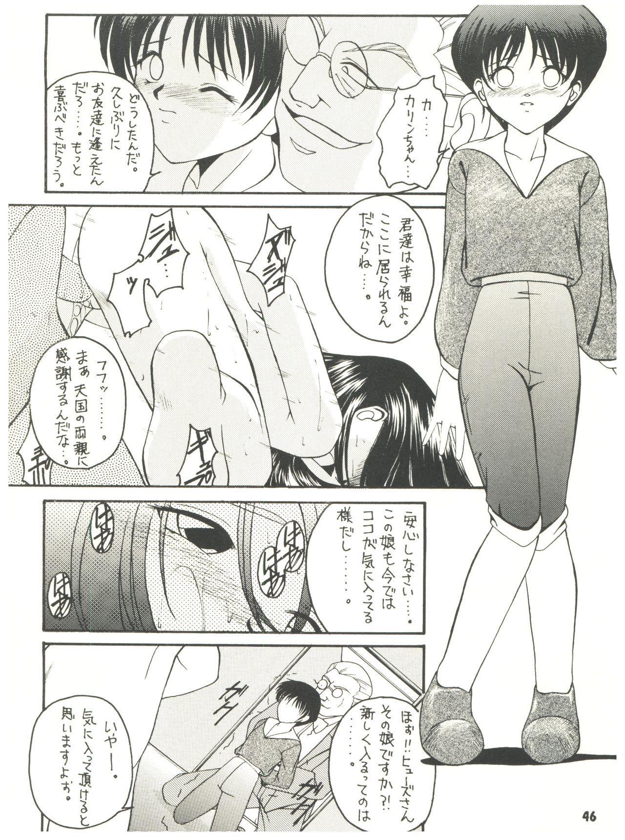 [Sairo Publishing (J. Sairo) En-Jack 2 (Various) 45