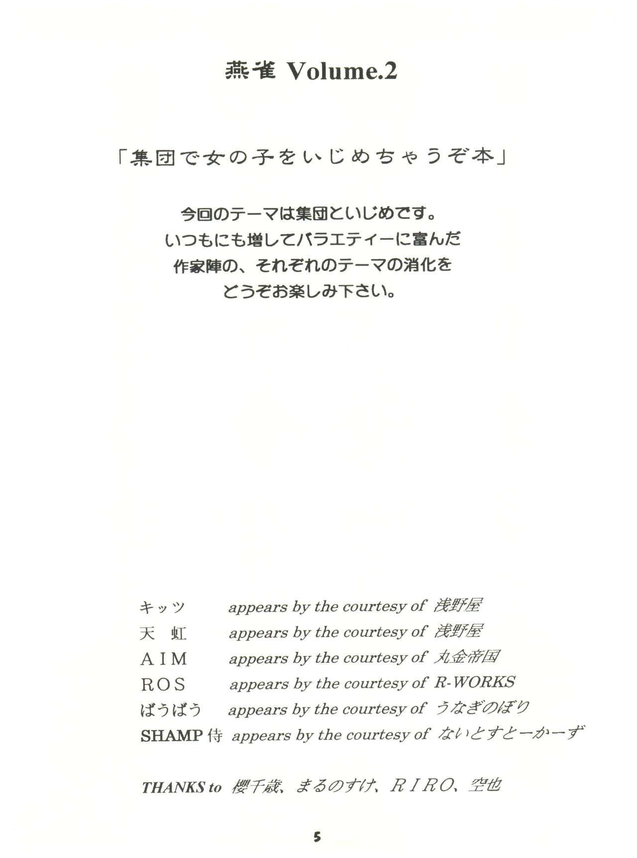 [Sairo Publishing (J. Sairo) En-Jack 2 (Various) 4