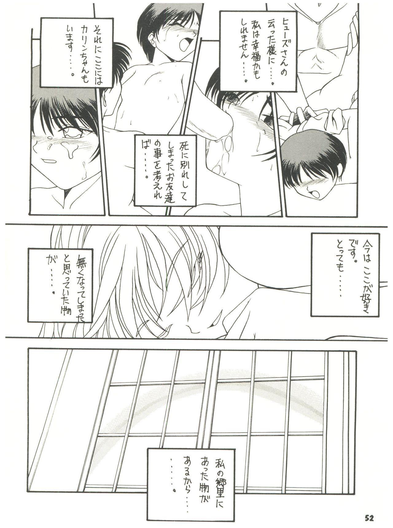 [Sairo Publishing (J. Sairo) En-Jack 2 (Various) 51