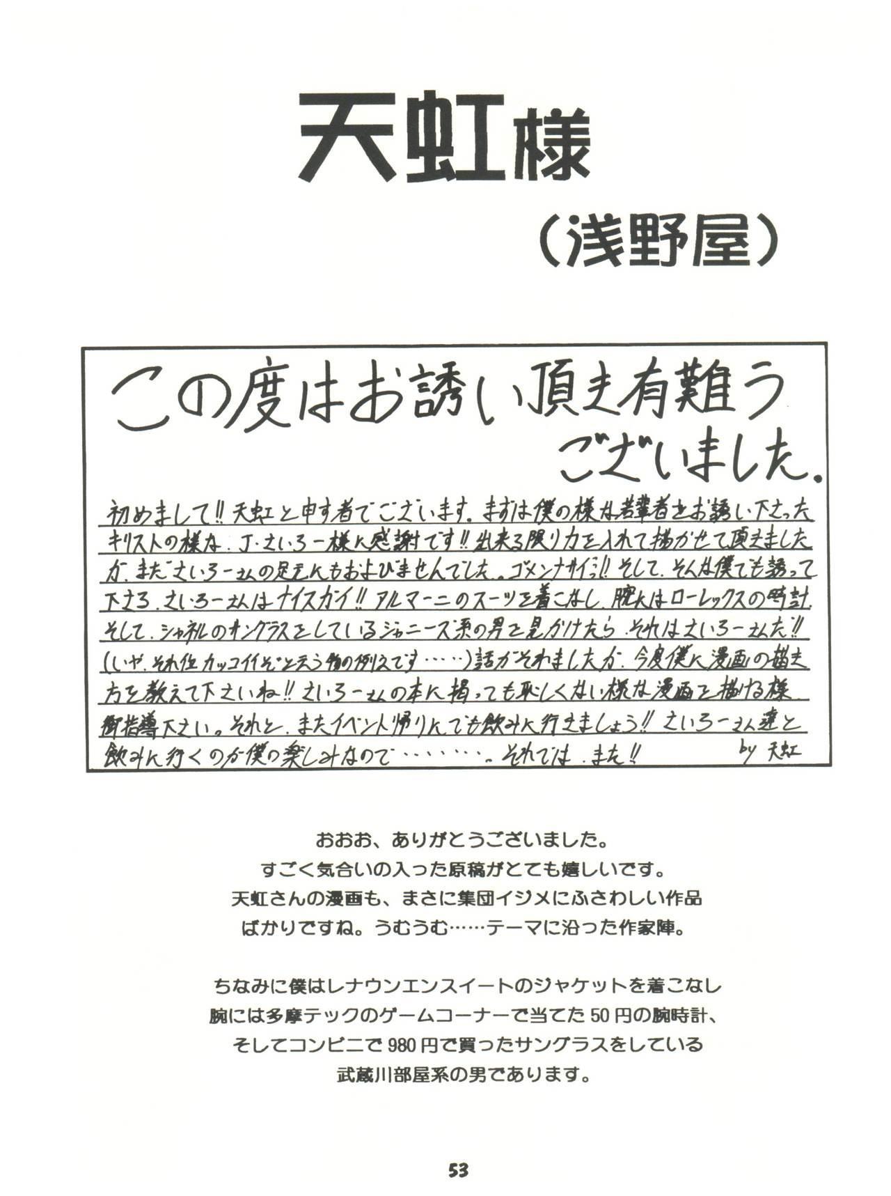 [Sairo Publishing (J. Sairo) En-Jack 2 (Various) 52