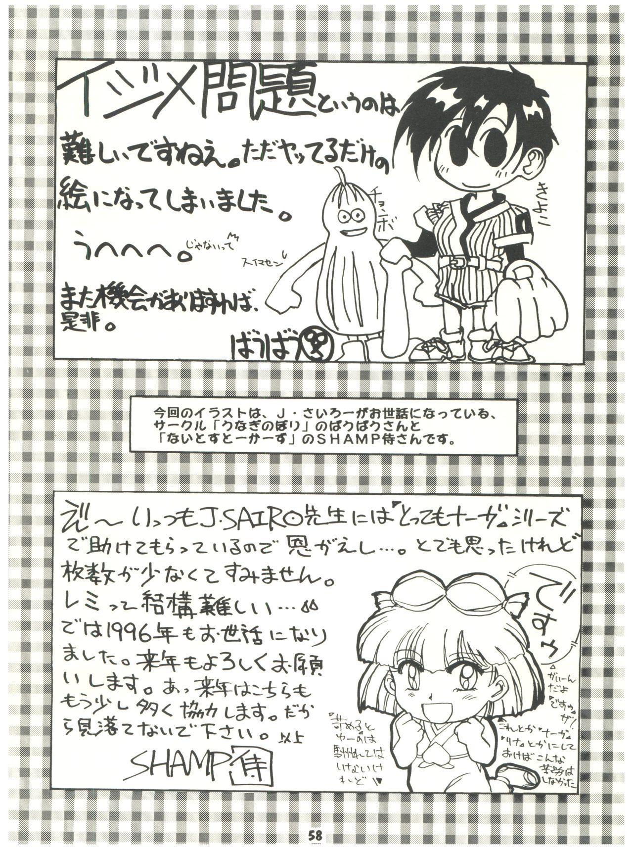 [Sairo Publishing (J. Sairo) En-Jack 2 (Various) 57