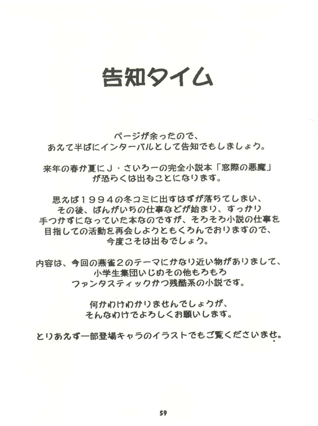 [Sairo Publishing (J. Sairo) En-Jack 2 (Various) 58