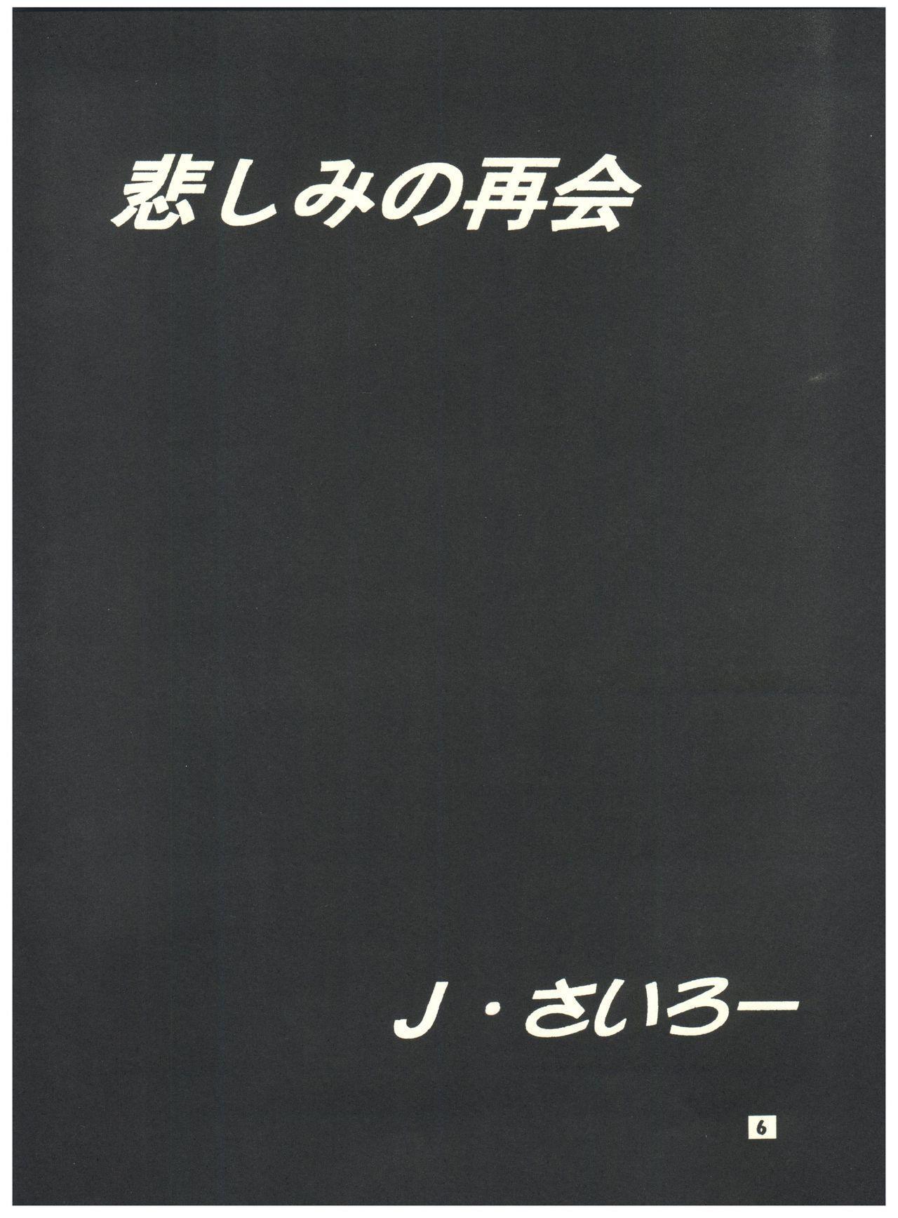 [Sairo Publishing (J. Sairo) En-Jack 2 (Various) 5