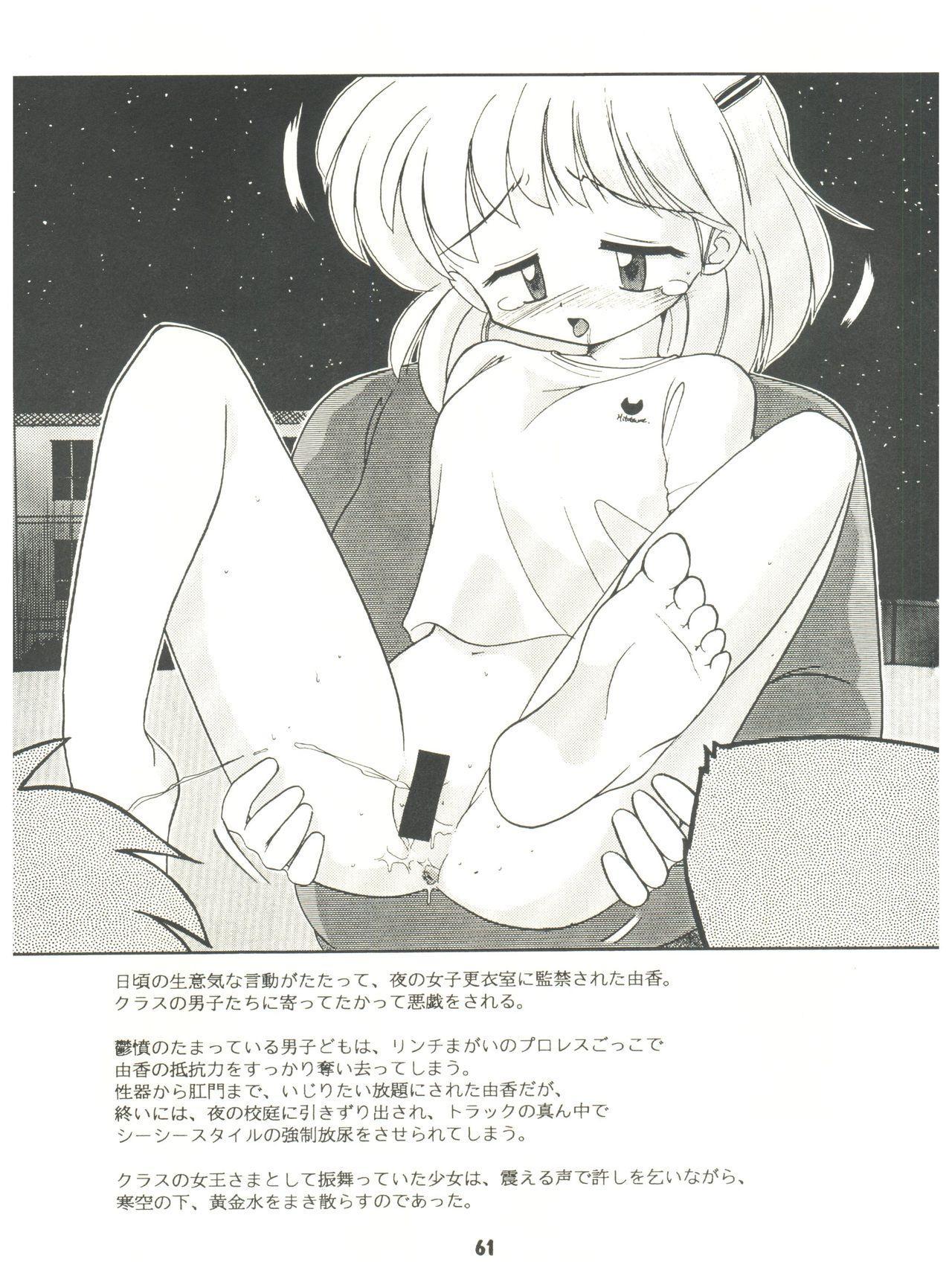[Sairo Publishing (J. Sairo) En-Jack 2 (Various) 60
