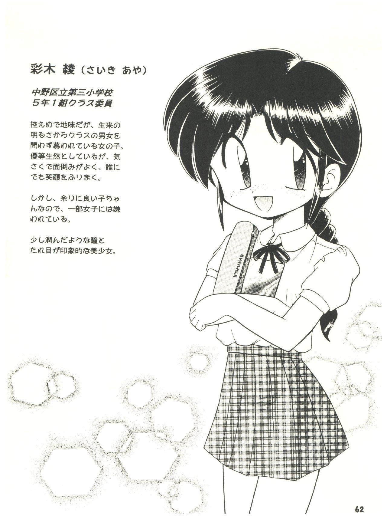 [Sairo Publishing (J. Sairo) En-Jack 2 (Various) 61