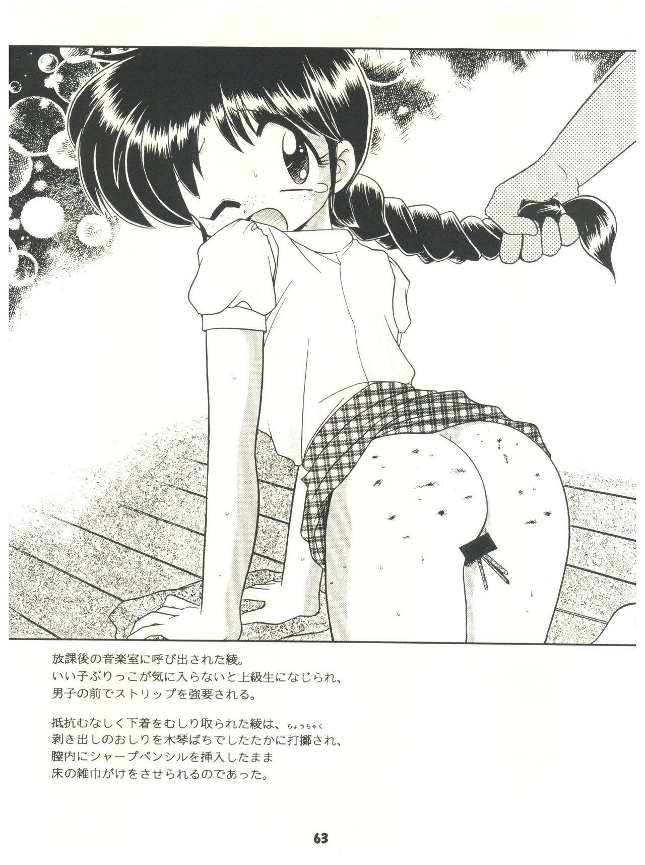 [Sairo Publishing (J. Sairo) En-Jack 2 (Various) 62