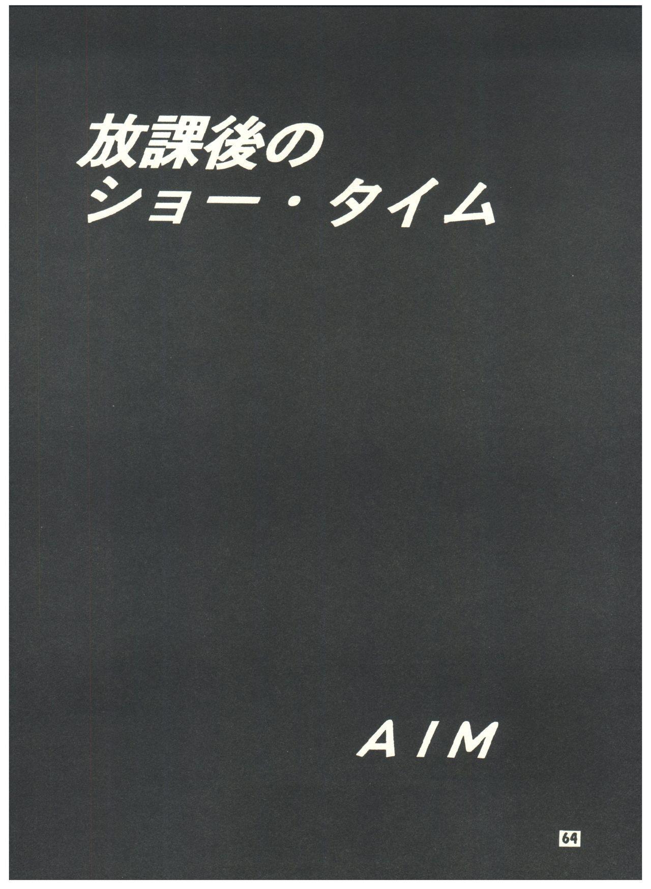 [Sairo Publishing (J. Sairo) En-Jack 2 (Various) 63