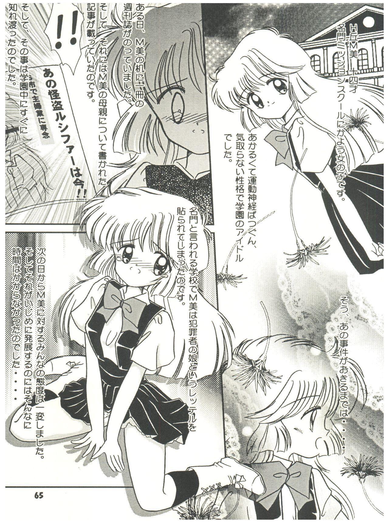 [Sairo Publishing (J. Sairo) En-Jack 2 (Various) 64