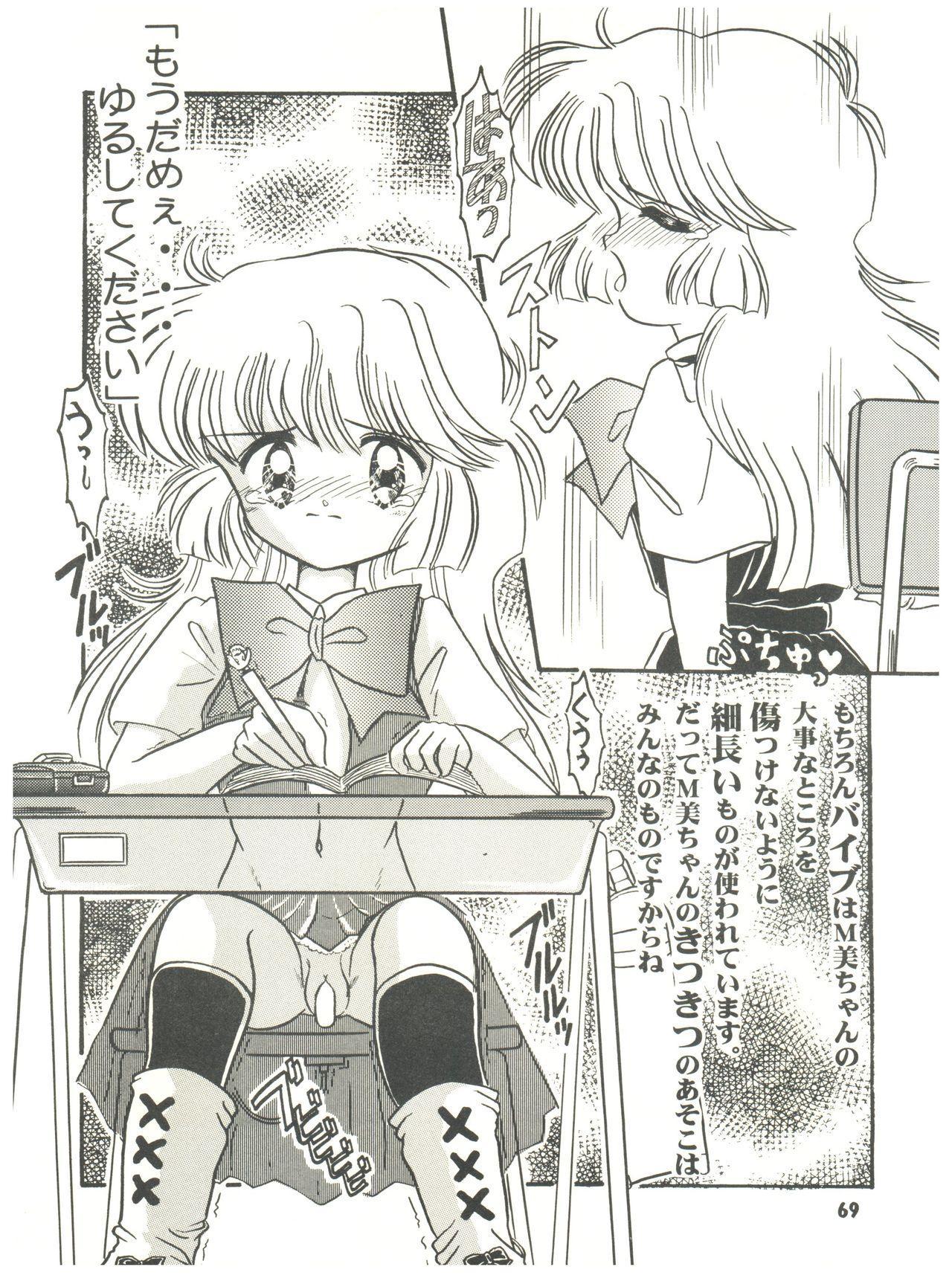 [Sairo Publishing (J. Sairo) En-Jack 2 (Various) 68