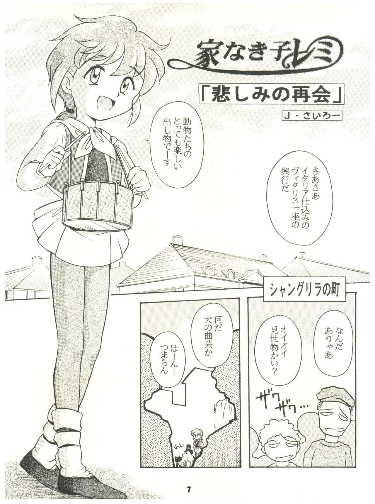 [Sairo Publishing (J. Sairo) En-Jack 2 (Various) 6