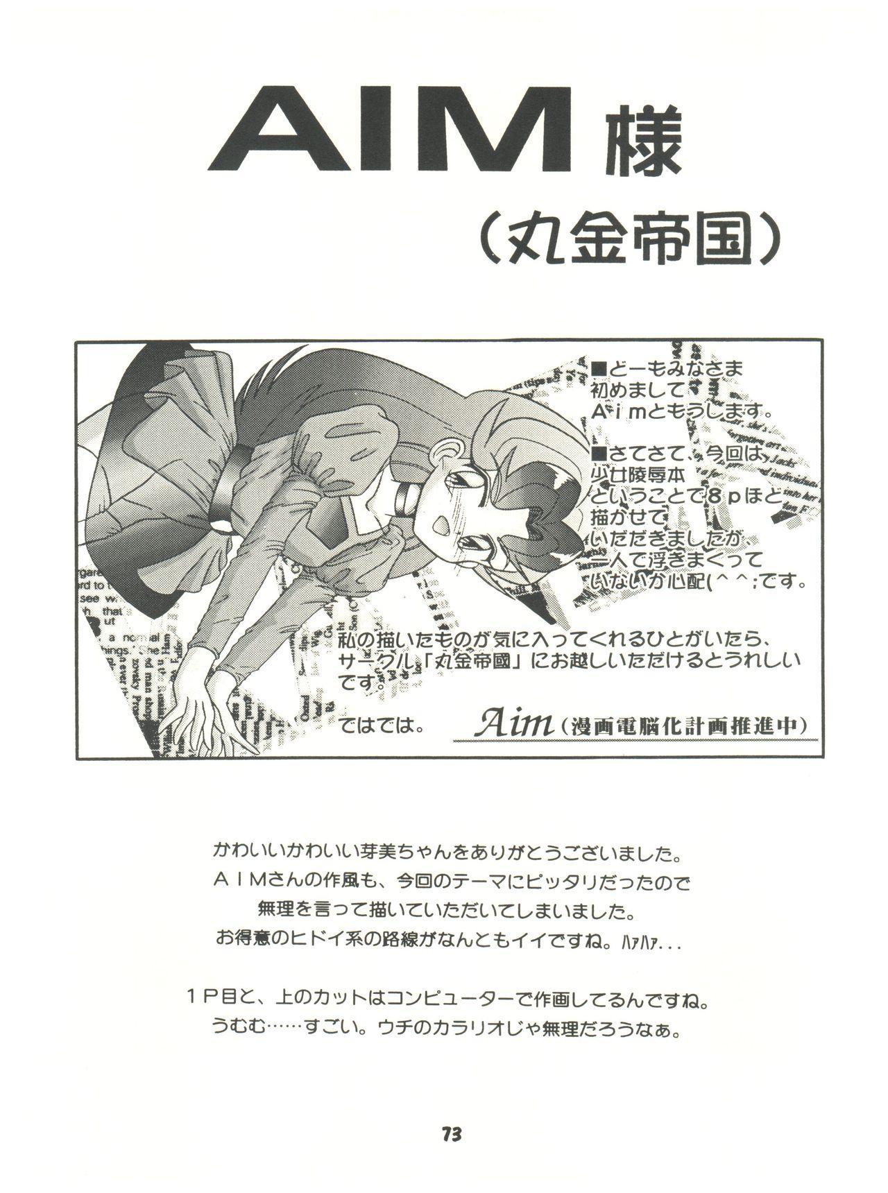 [Sairo Publishing (J. Sairo) En-Jack 2 (Various) 72