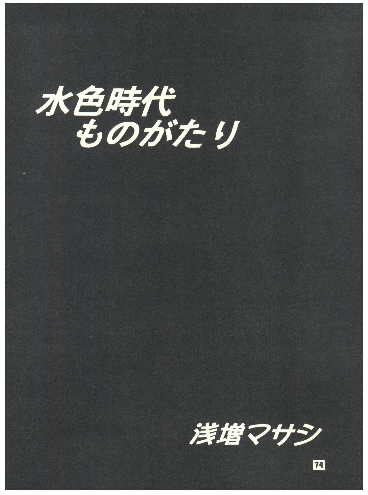[Sairo Publishing (J. Sairo) En-Jack 2 (Various) 73
